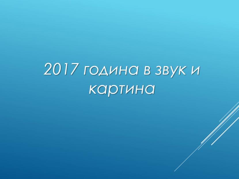 Presentation2017